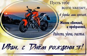 Картинка на День рождения Ивану с красивым мотоциклом