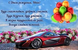 Открытка с шикарной машиной и шариками для Ивана