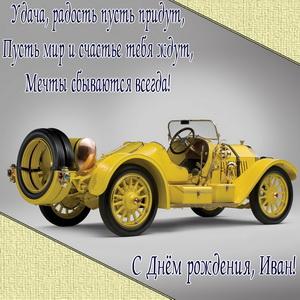Картинка с ретро автомобилем Ивану на День рождения