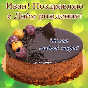 Огромный тортик и поздравление Ивану на День рождения