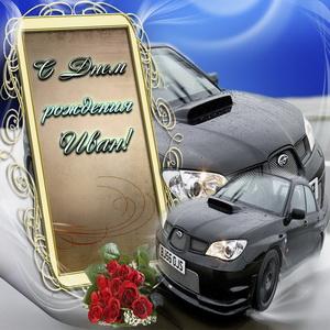 Открытка с автомобилями и букетом на День рождения Ивану