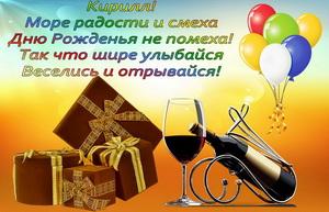 Праздничные аксессуары и пожелание Кириллу.