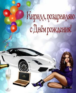 Картинка с девушкой поздравляющей Кирилла с Днём рождения