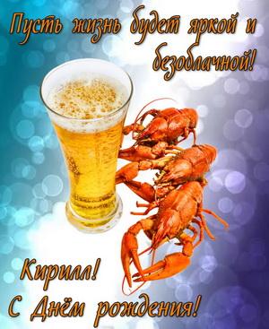 Пиво с раками и пожелание на День рождения Кириллу