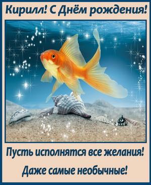 Золотая рыбка желает Кириллу исполнения всех желаний