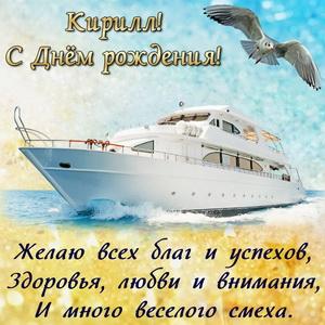 Открытка с шикарной яхтой Кириллу на День рождения