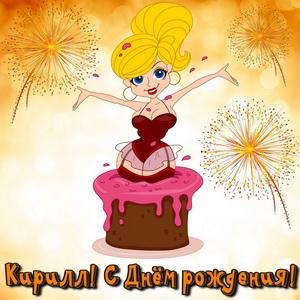Картинка на День рождения Кириллу с девушкой в тортике
