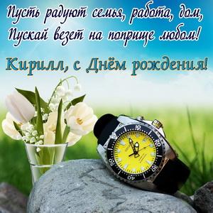 Ландыши и часы с красивым пожеланием для Кирилла