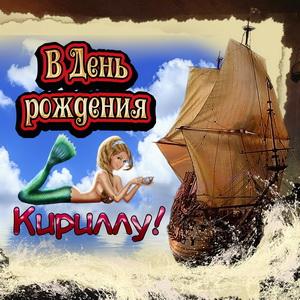 Картинка с русалкой и яхтой на День рождения Кириллу