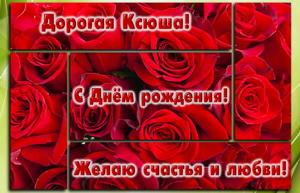 Пожелание Ксюше на фоне из красных роз