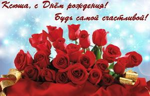 Букет красных роз Ксюше на День рождения