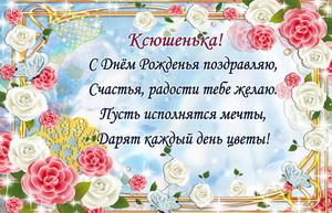 Поздравление Ксюшеньке в рамке из цветов