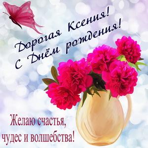Открытка с букетом цветов для Ксении