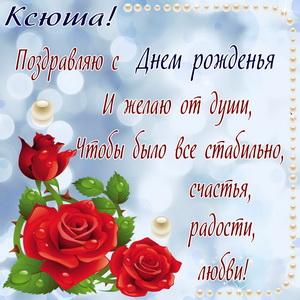 Картинка с розами и пожеланием для Ксюши