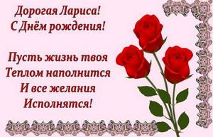 Открытка с розой и пожеланием дорогой Ларисе.