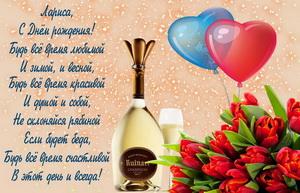 Шампанское, цветы и шарики для Ларисы.
