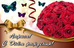 Бабочки и букет красных роз для Ларисы