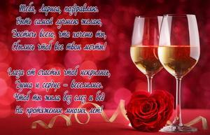 Бокалы с шампанским на красном фоне