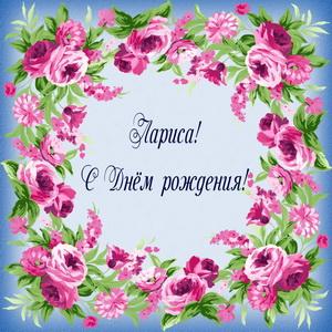 Открытка для Ларисы в рамке из цветов