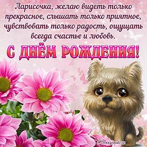 Картинка с пожеланием Ларисочке с собакой и цветами