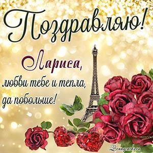 Картинка с розами и эйфелевой башней для Ларисы