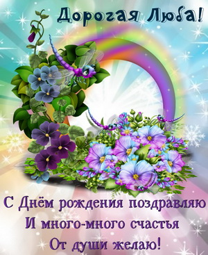 Сказочные цветы и радуга для Любы