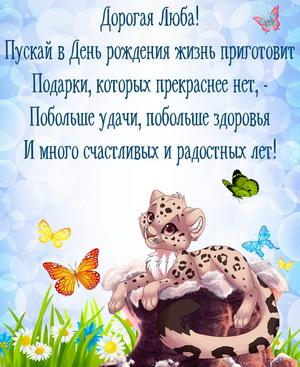 Мультяшный леопардик и пожелание