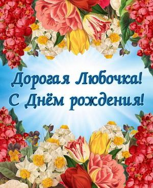 Открытка с цветами на День рождения Любе