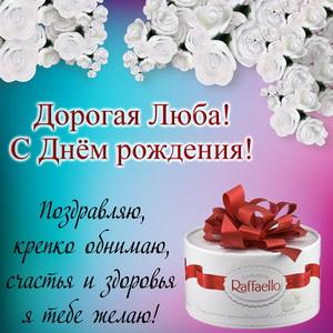 Картинка с поздравлениями и конфетами для Любы
