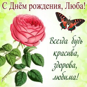 Открытка с розой на День рождения Любе