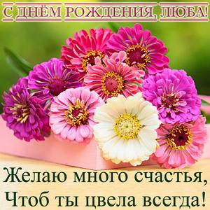 Картинка с букетом цветов для Любы