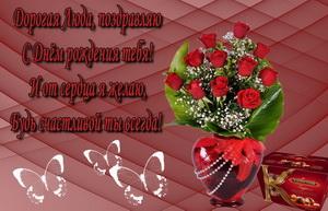Букет красных цветов Люде на День Рождения.