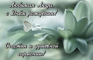 Дорогая Люда, поздравляю с Днем Рождения тебя!