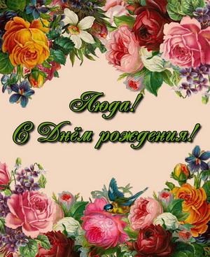 Поздравление в оформлении из цветов