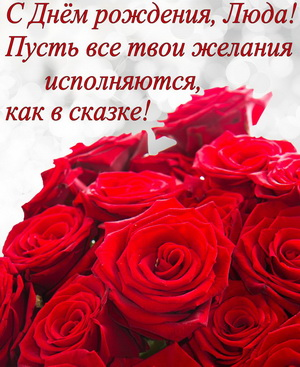 Красные розы и пожелание для Люды
