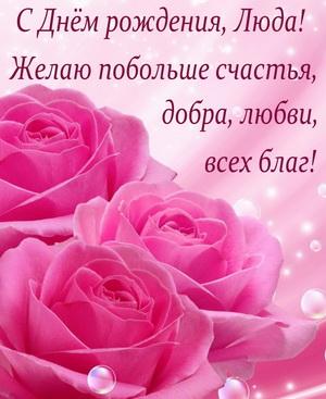 Пожелание с розами на День рождения Люде