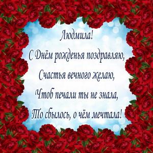 Поздравление в рамке из красных роз
