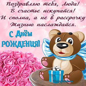 Картинка с мишкой и подарком Люде на День рождения