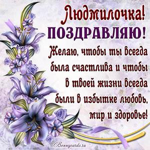 Красивое поздравление с цветочками Людмилочке