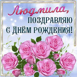 Милая открытка Людмиле на День рождения с розами