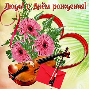 Картинка со скрипкой и цветами Люде на День рождения