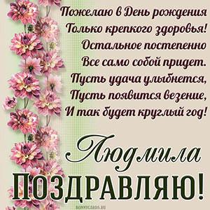 Доброе поздравление в стихах Людмиле на День рождения