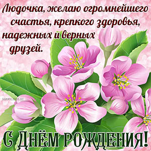 Картинка с красивыми цветами и пожеланием для Людочки
