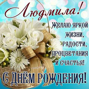 Открытка для Людмилы с белыми цветами в корзине