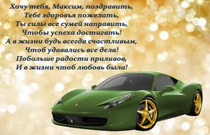 Поздравление Максиму и зеленый автомобиль.