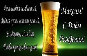 Бокал пива и пожелание для Максима.