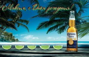 Открытка с пивом и лаймом на фоне пальм и моря.
