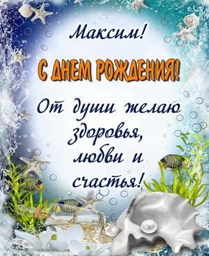 Открытка Максиму на День рождения с видом морского дна