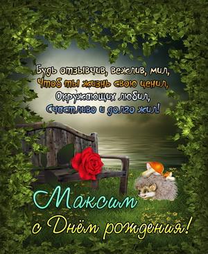 Картинка с розой на скамейке Максиму на День рождения