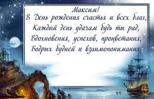 Открытка Максиму на День рождения с парусником в ночи